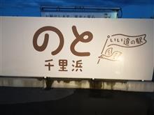 第2回 VW千里浜オフ会(オマケ)