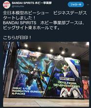 MGV2アサルトバスター、HGUCジェガンD型護衛隊仕様他、全日本模型ホビーショーガンプラ新商品情報!