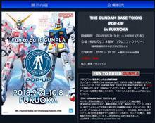 GBTポップアップイベントin福岡、GB限定ガンプラ2種類追加!