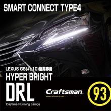 超ーー明るいレクサスGS後期用DRL KIT発売開始