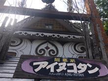 [2018夏休み] その9・アイヌコタン→釧路・帯広→千歳・札幌/道東観光編(3)