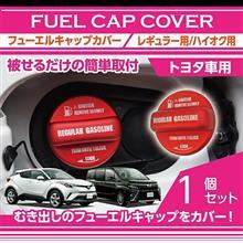 【モニターキャンペーン】フューエルキャップカバー販売開始!