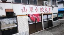 山東水餃大王の水餃子を食らう!!