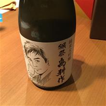 友人と日本酒を楽しむ会②