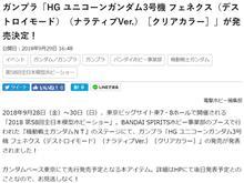 HGUCフェネクスDM(ナラティブVer.)クリアカラー、発売決定!