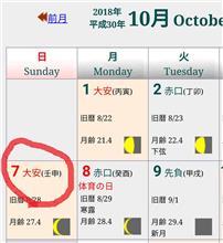 10月7日は…  『大安』!(^^)!