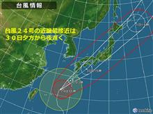 S. またまた、また台風2ほか