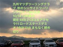 イベント:秋のシーサイドツーリング&オフ会in太良 参加締切について