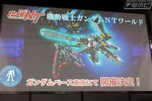 ガンダムベース東京の企画展、ガンダムNTワールドの開催が決定!