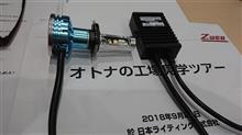 日本ライティング オトナの工場見学ツアー! LEDヘッドライトはZWEB(^^)v