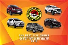 ミツビシ エクスパンダー が インドネシア で FORWOT Car of The Year 2018 を 受賞 ・・・・