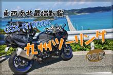 【Motovlog】東西南北最端制覇!GSX-R1000Rで九州ツーリング(2日目 角島大橋~福岡)