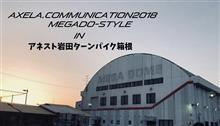 Axela.communication2018・メガドスタイル in アネスト岩田ターンパイク箱根