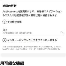 Audi connect地図更新の文言が変...