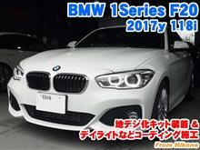 BMW 1シリーズ(F20) 地デジ化キット装着とコーディング施工
