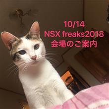 10/14NSX freaks2018会場のご案内