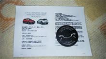 【参加多謝】CX-3 owners club オーナーズ全国オフ round.1【無事終了】