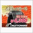 ヤフオク店週替わりセール開催!グリップ力抜群のあのタイヤ! by AUTOWAY