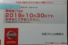 【グロリア】車検見積 パート2
