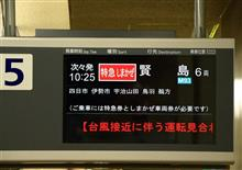 近鉄特急に乗って伊勢志摩へ♪