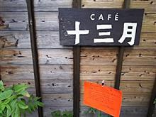 Cafe 十三月