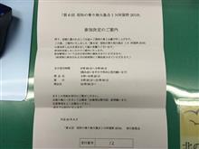 「第6回昭和の乗り物大集合IN阿賀野2018」は中止となりました。