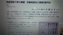 御礼 BNR32GT-R盗難 犯人逮捕!