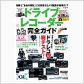 雑誌掲載情報【ドライブレコー ...