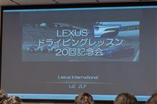 LEXUS F ドライビングレッスン 20回記念回