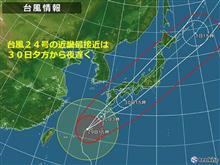 ★台風24号にすっかりやられました…★