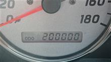 20万キロ達成!
