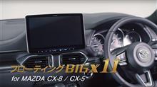 おかげさまで大好評! マツダCX-8/CX-5専用フローティングビッグX11