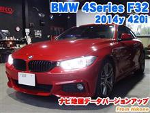 BMW 4シリーズ(F32) ナビ地図データバージョンアップ