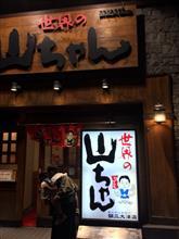 名古屋ジャンク