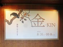 10/03 金 -KIN- 8月31日~10月8日━━━━━━(゚∀゚)━━━━━━!!!!!!!
