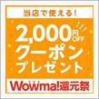 【Wowma!還元祭最終日】クーポン利用最大2,000円OFF!!買わなきゃソンソン♪