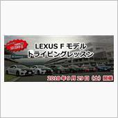LEXUS Fモデル 10周 ...