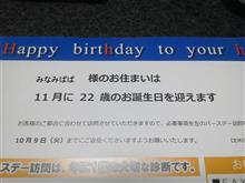 22歳のお誕生日を迎えます。