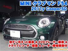 ミニ クラブマン(F54) 地デジ化キット装着&DVDプレーヤー装着&ドライブレコーダー装着