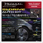 【新製品】SIドライブ オー ...