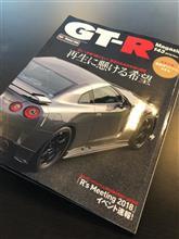 GT-Rマガジンが語る!GT-R復活劇とは??