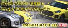 2018 スイフトマイスター決定戦 & ワンメイクドライビングレッスン! 告知!