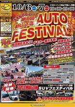 今週末イベント参加情報②イエローハット新山下 オートフェスティバル