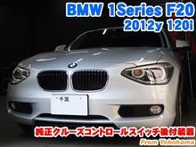 BMW 1シリーズ(F20) 純正クルーズコントロールスイッチ後付装着