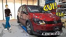 VW クロストゥーランにLOCK音Ver.2.6