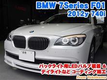 BMW 7シリーズ(F01) バックライト用LEDバルブ装着とデイライトなどコーディング施工