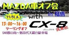 イベント:【with CX-8倶楽部】MAZDA車オフin福島