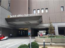 仕事関係で熊本県まで…