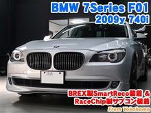 BMW 7シリーズ(F01) BREX製SmartReco装着&RaceChip製サブコン装着