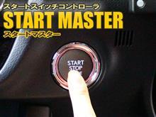 スタートスイッチコントローラ【スタートマスター】 販売再開!!